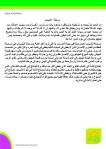 khutbah 2011 hal 1