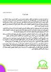 khutbah 2011  hal 2