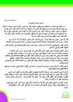 khutbah 2011 hal 5